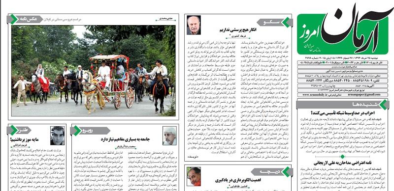 ماسال نیوز روزنامه آرمان