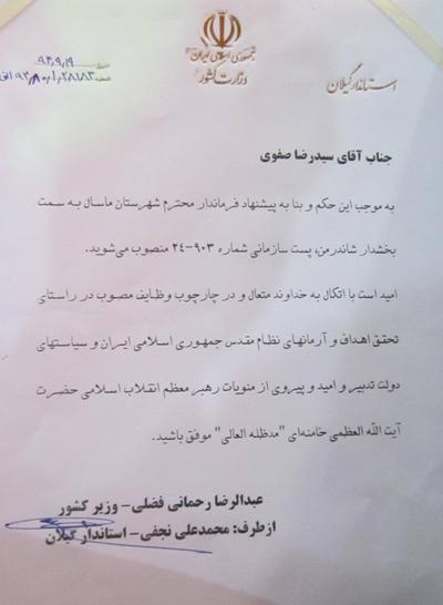 ماسال نیوز سید رضا صفوی بخشدار جدید شاندرمن