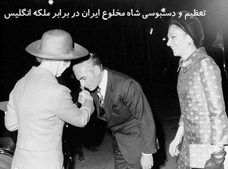 Image result for بوسیدن دست ملکه انگلیس توسط شاه