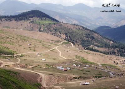 ماسال نیوز ییلاق روستای اولم شاندرمن