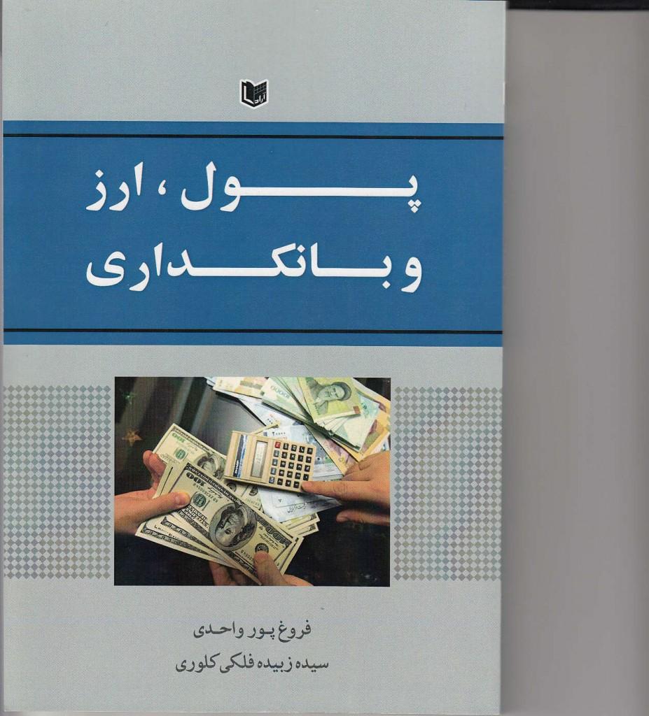 پول ارز و بانکداری