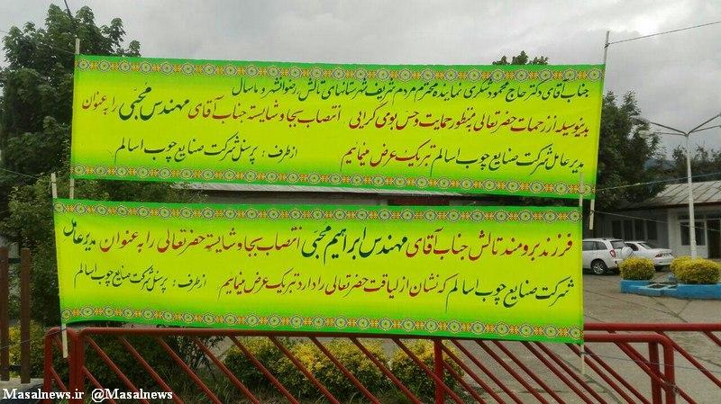 پیام تبریک پرسنل صنایع چوب اسالم