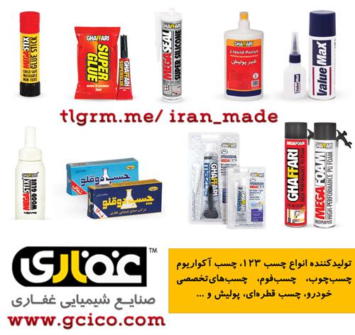 نوار چسب بسته بندی | تولید کنندگان چسب - نوار چسب بسته بندی... معرفی شرکت تولید کننده انواع چسب در ایران + عکس نوشت - پایگاه .